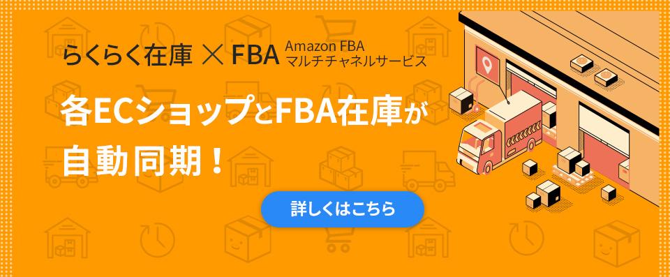 FBAマルチチャネル機能詳細