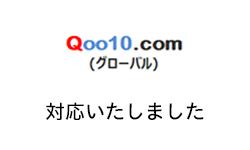 Qoo10.com(グローバル)に対応しました